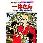 一休さん―とんちで名高い禅宗の僧 (学習漫画 世界の伝記)