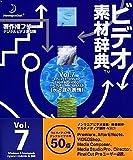 ビデオ素材辞典 Vol.7 水と波の表情