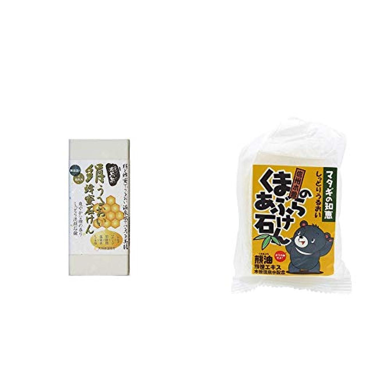 [2点セット] ひのき炭黒泉 絹うるおい蜂蜜石けん(75g×2)?信州木曽 くまのあぶら石けん(80g)