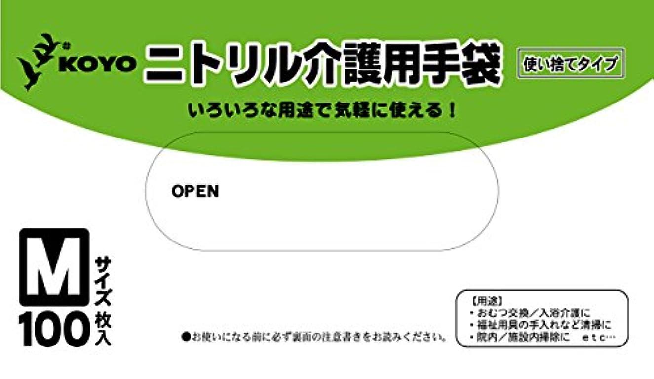 翻訳キャベツ頑固なディスパース ニトリル合成手袋 M 100枚