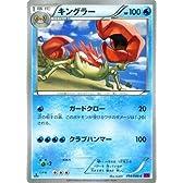 キングラー /ポケモンカードXY ファントムゲート(PMXY4)/シングルカード