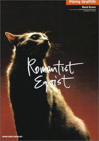 バンドスコア ポルノグラフィティ/ロマンチストエゴイスト (バンド・スコア)の詳細を見る
