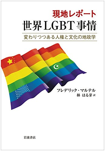 現地レポート 世界LGBT事情――変わりつつある人権と文化の地政学の詳細を見る
