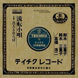 流転小唄 (MEG-CD)