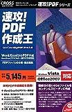速攻!PDF 作成王