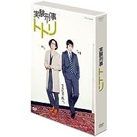 NHK DVD 実験刑事トトリ DVD-BOX