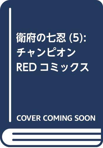 衛府の七忍(5): チャンピオンREDコミックス