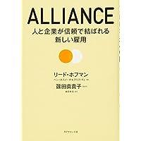 ALLIANCE アライアンス―――人と企業が信頼で結ばれる新しい雇用