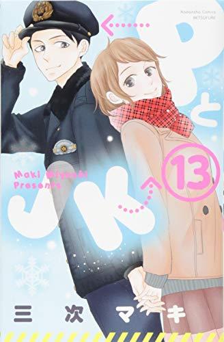 PとJK(13) (講談社コミックス別冊フレンド)