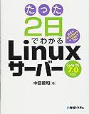 たった2日でわかるLinuxサーバーCentOS7.0対応
