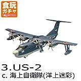 日本の航空機コレクション2 [3-c.US-2 海上自衛隊(洋上迷彩)](単品)