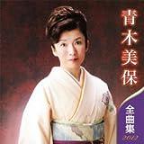 青木美保全曲集2012