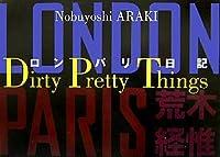 ロン・パリ日記―Dirty Pretty Things