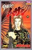 9番目のムサシ 20 (きらら16コミックス)