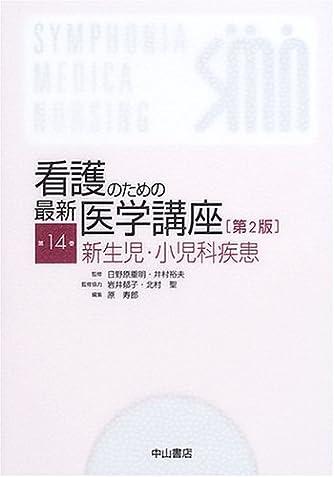 新生児・小児科疾患 (看護のための最新医学講座)