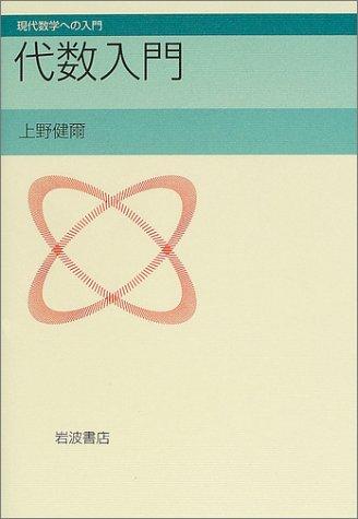 代数入門 (現代数学への入門)の詳細を見る