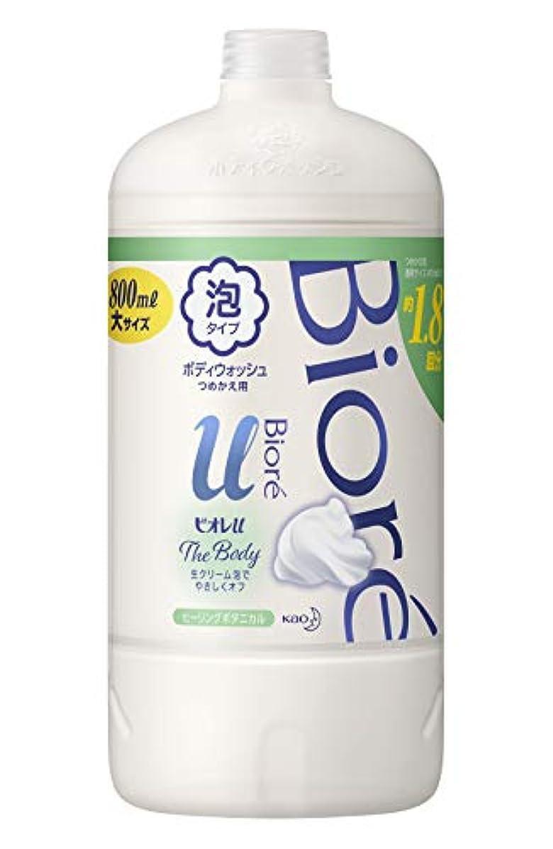 【大容量】 ビオレu ザ ボディ 〔 The Body 〕 泡タイプ ヒーリングボタニカルの香り つめかえ用 800ml 「高潤滑処方の生クリーム泡」