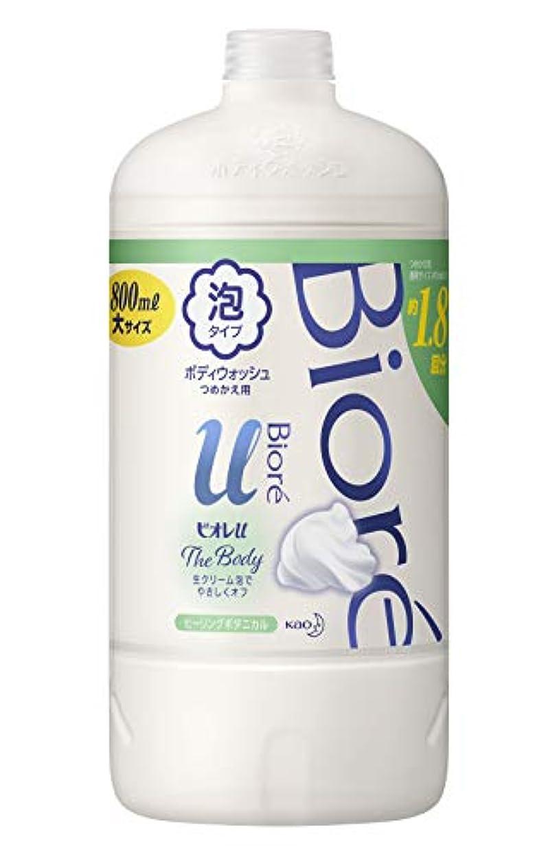 強調する経験自我【大容量】 ビオレu ザ ボディ 〔 The Body 〕 泡タイプ ヒーリングボタニカルの香り つめかえ用 800ml 「高潤滑処方の生クリーム泡」
