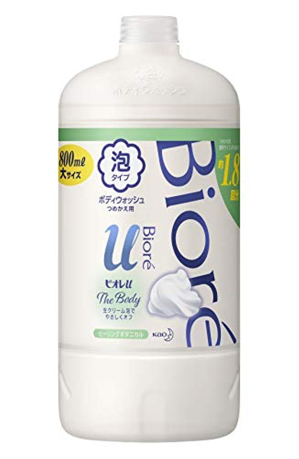 酸憂鬱ペレット【大容量】 ビオレu ザ ボディ 〔 The Body 〕 泡タイプ ヒーリングボタニカルの香り つめかえ用 800ml 「高潤滑処方の生クリーム泡」 ボディソープ 清々しいヒーリングボタニカルの香り