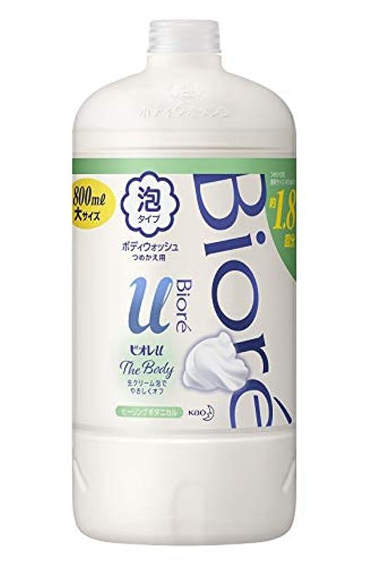 スイ誓う困惑【大容量】 ビオレu ザ ボディ 〔 The Body 〕 泡タイプ ヒーリングボタニカルの香り つめかえ用 800ml 「高潤滑処方の生クリーム泡」