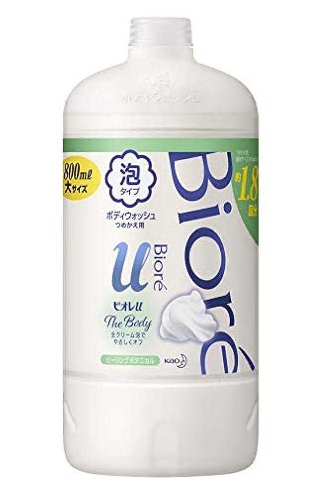 不潔絵治療【大容量】 ビオレu ザ ボディ 〔 The Body 〕 泡タイプ ヒーリングボタニカルの香り つめかえ用 800ml 「高潤滑処方の生クリーム泡」