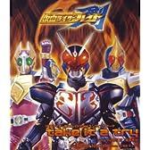 仮面ライダー剣(ブレイド)3rd.エンディングテーマ take it a try(CCCD)