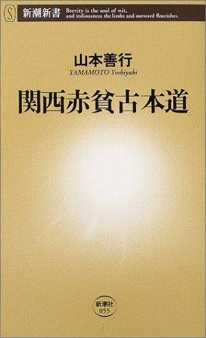 関西赤貧古本道 (新潮新書)