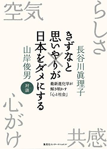きずなと思いやりが日本をダメにする 最新進化学が解き明かす「心と社会」 (集英社インターナショナル)の詳細を見る