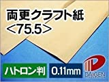 両更クラフト紙 <75.5> ハトロン判/50枚 039091