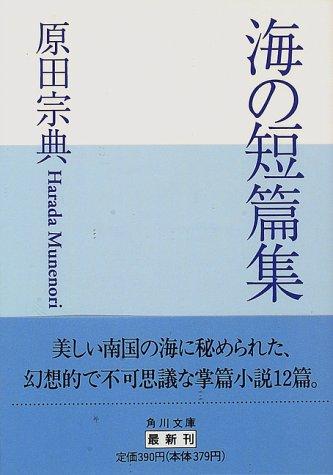 海の短篇集 (角川文庫)の詳細を見る