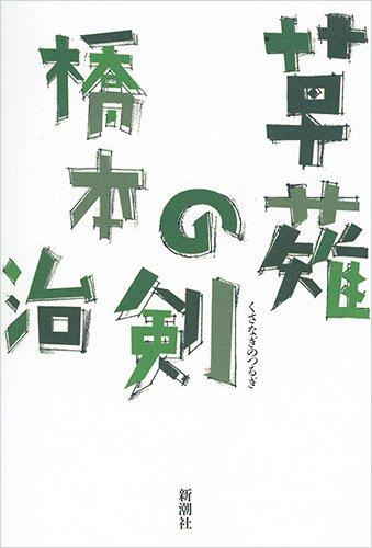 草薙の剣 / 橋本 治