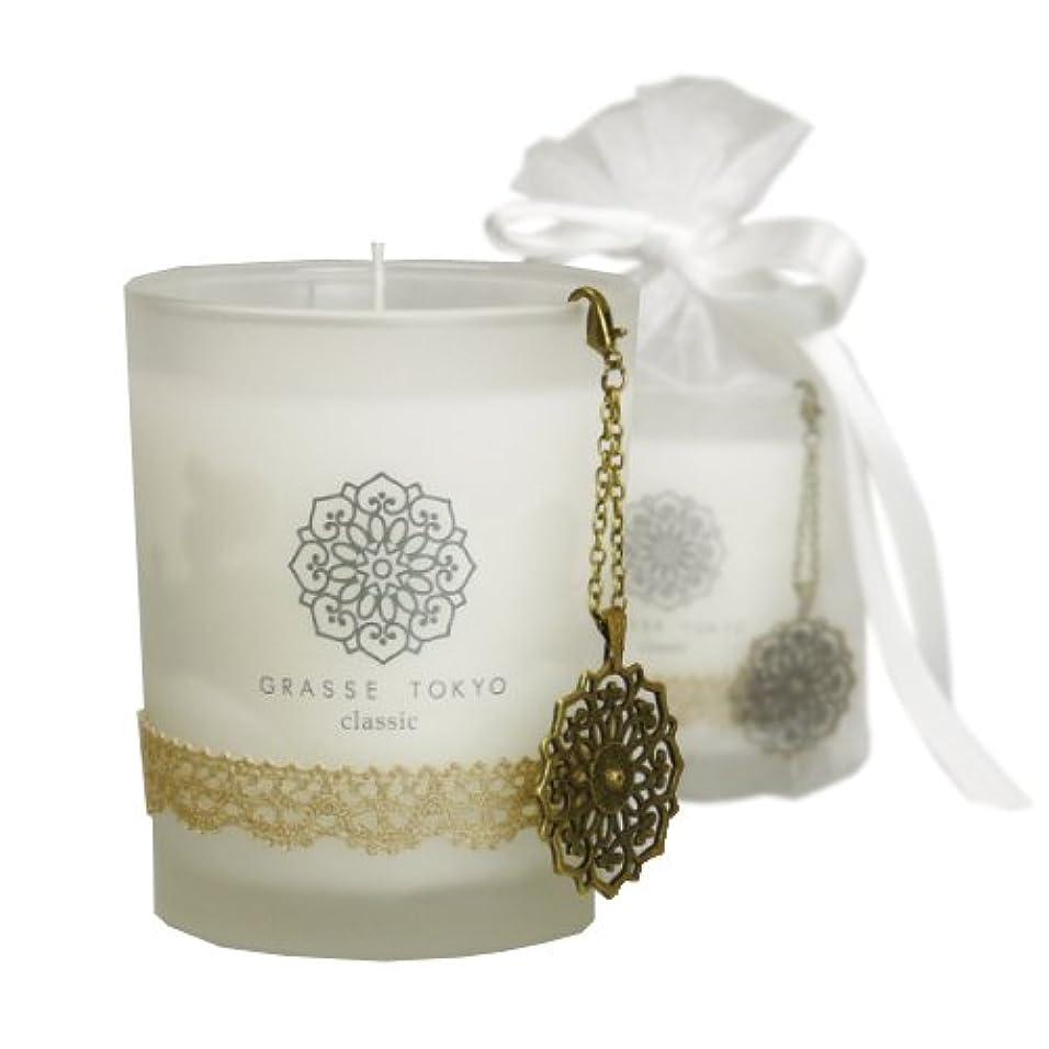メモ晴れ落胆したGRASSE TOKYO classic フレグランスキャンドル Victoria ヴィクトリア Fragrance Candle グラーストウキョウ クラシックシリーズ