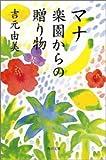 マナ 楽園からの贈り物 (角川文庫) 画像