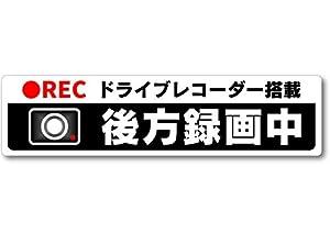 煽り防止 ドラレコステッカー【耐水マグネットM】ドライブレコーダー搭載 後方録画中 (白枠, 20×5cm Mサイズ)