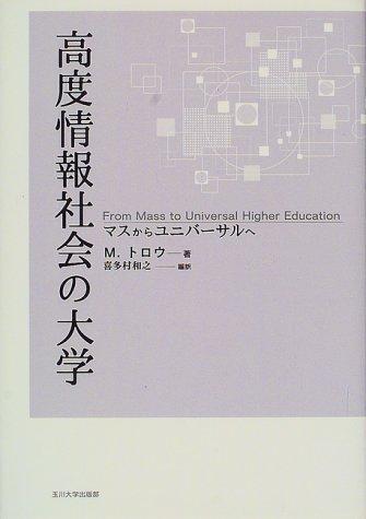 高度情報社会の大学―マスからユニバーサルへの詳細を見る
