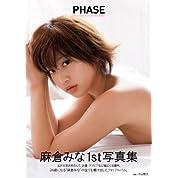 麻倉みな ファースト写真集 『PHASE』