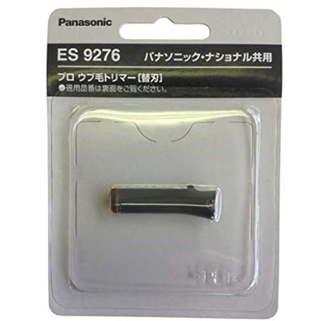 バラバラにするソファー汚れるパナソニック プロうぶ毛トリマーES2119P-S専用替刃