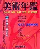 美術年鑑〈平成20年版(2008)〉