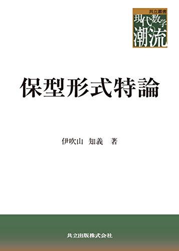 保型形式特論 (共立叢書 現代数学の潮流)