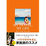MY TRAVEL, MY LIFE Maki's Family Travel Book (地球の歩き方BOOKS)