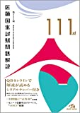第111回 医師国家試験問題解説