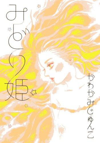 みどり姫 (Feelコミックス)の詳細を見る