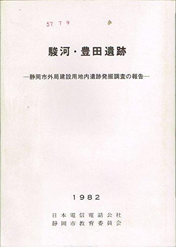駿河・豊田遺跡―静岡市外局建設用地内遺跡発掘調査の報告 (1982年)