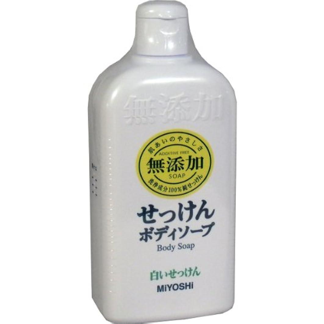 蓋デンプシー確保する無添加 ボディソープ 白い石けん レギュラー 400ml(無添加石鹸) 7セット