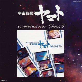 オリジナルBGMコレクション 宇宙戦艦ヤマト 新たなる旅立ち