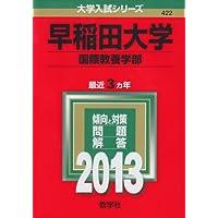 早稲田大学(国際教養学部) (2013年版 大学入試シリーズ)