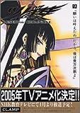 ツバサ 豪華版(9) (Shonen magazine comics)