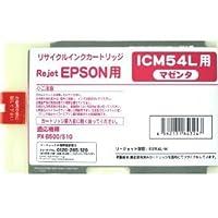 ICM54L マゼンタ リサイクルインク EPSON オフィリオ 大判ビジネス カラーインクジェットプリンター用