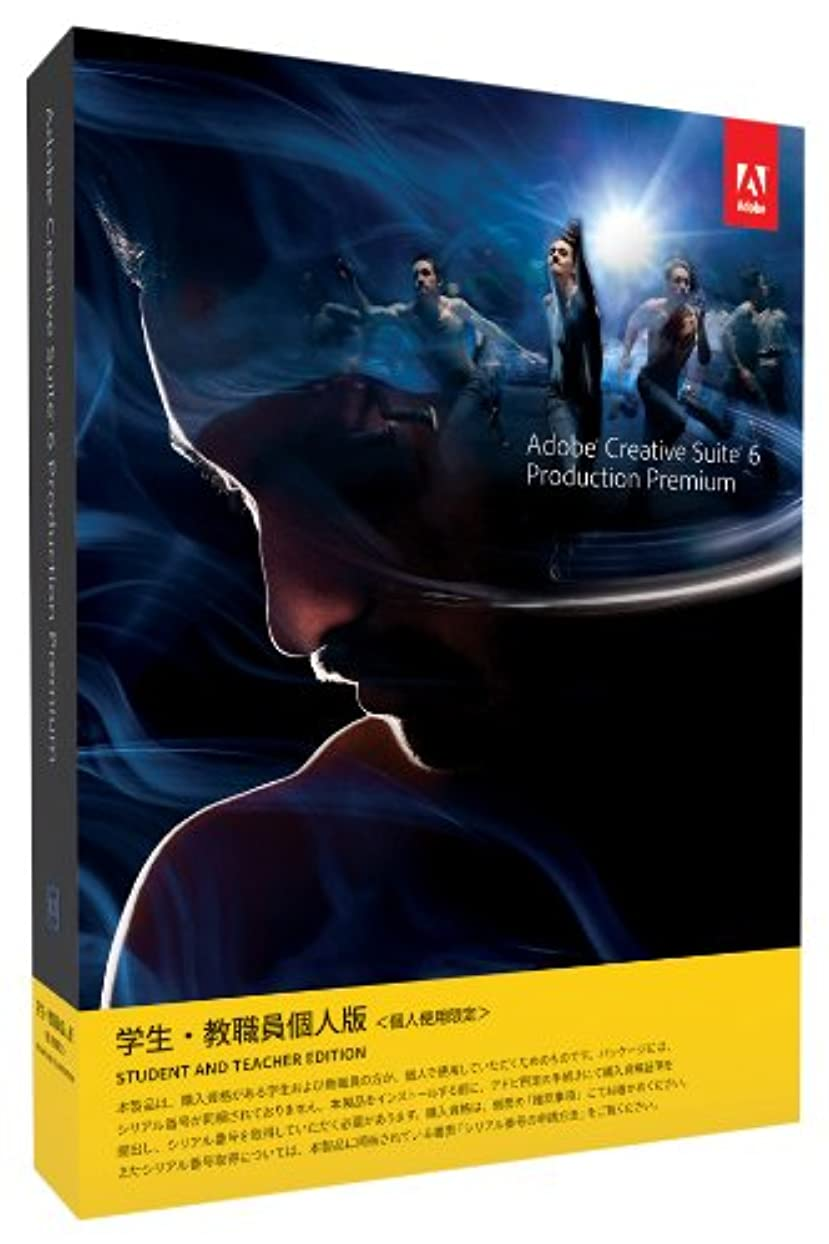 旅行者小道具ミス学生?教職員個人版 Adobe Creative Suite 6 Production Premium Macintosh版 (要シリアル番号申請)