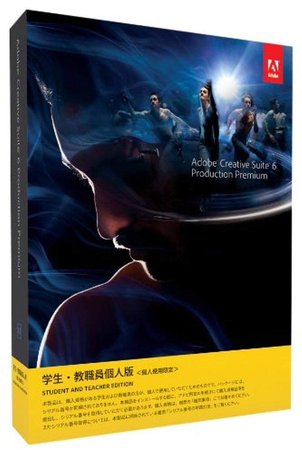 揮発性海岸関連する学生?教職員個人版 Adobe Creative Suite 6 Production Premium Macintosh版 (要シリアル番号申請)